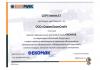 Компрессор EKO 250CD 10